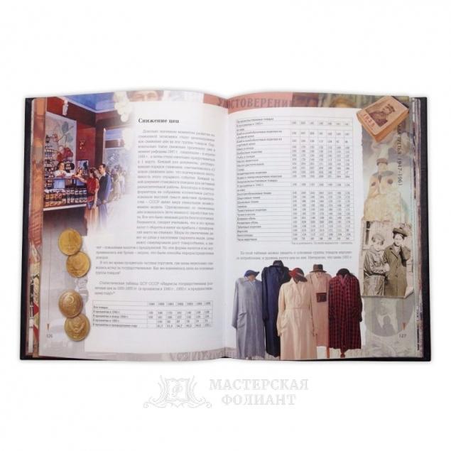 Книга «Деньги СССР», цветные фото