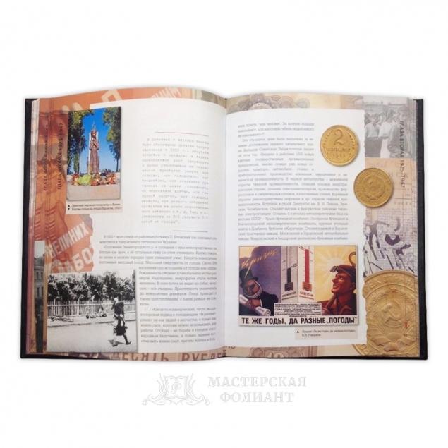 Книга «Деньги СССР», в раскрытом виде