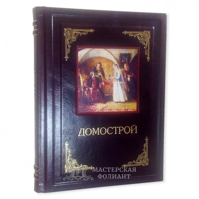 """Подарочная книга """"Домострой"""" в кожаном переплете"""