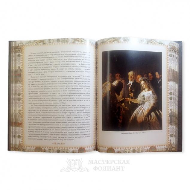 """Подарочная книга """"Домострой"""" в кожаном переплете с цветными иллюстрациями на мелованной бумаге"""
