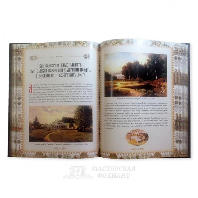 """Подарочная книга """"Домострой"""" в кожаном переплете, в раскрытом виде"""