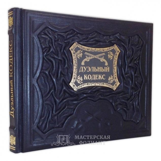 Книга «Дуэльный кодекс»