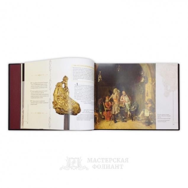 Книга «Дуэльный кодекс», цветные фото