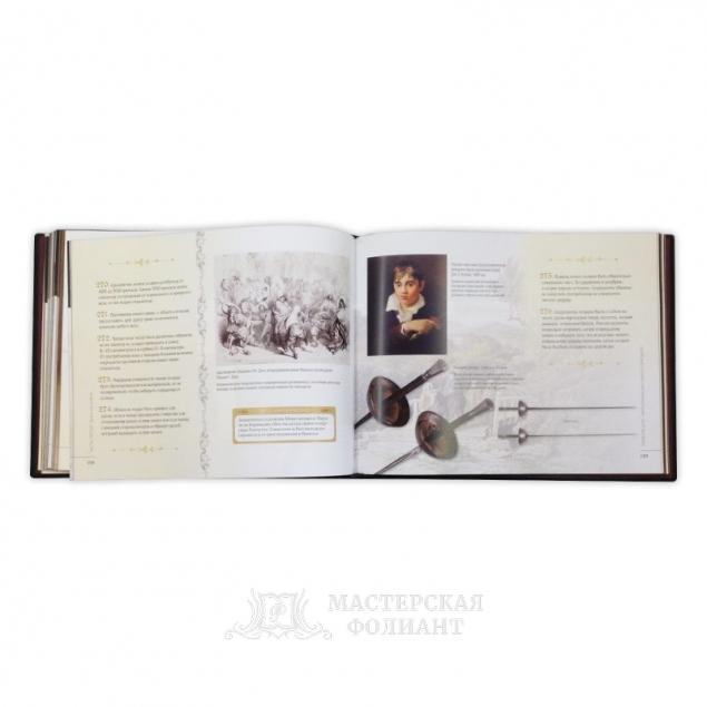 Книга «Дуэльный кодекс», в раскрытом виде