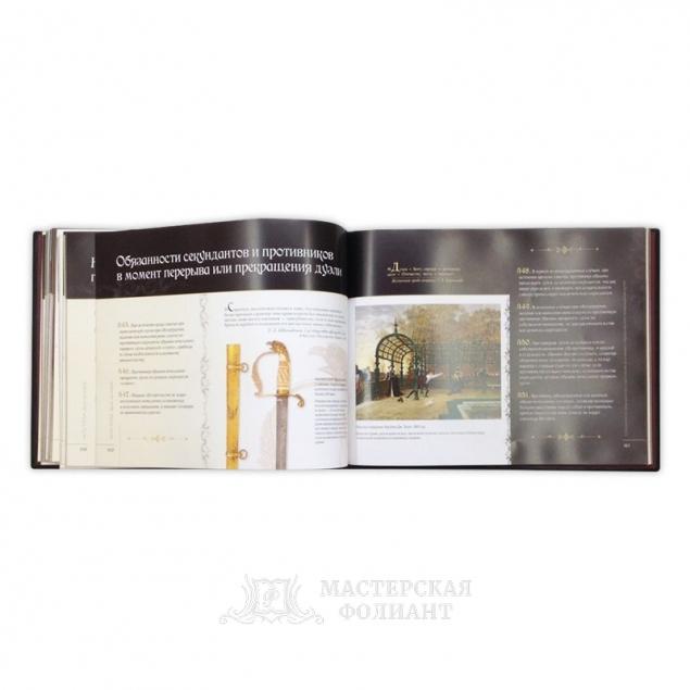 Книга «Дуэльный кодекс», цветные качественные иллюстрации