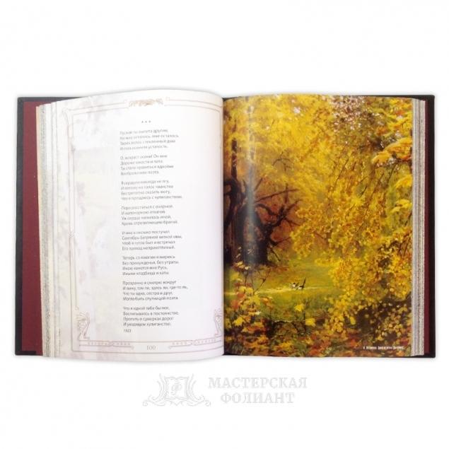 """Подарочная книга """"Есенин"""" в кожаном переплете с цветными иллюстрациями"""