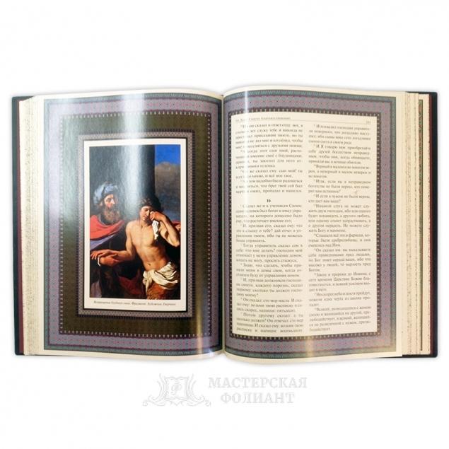 Евангелие, вид на мелованные страницы