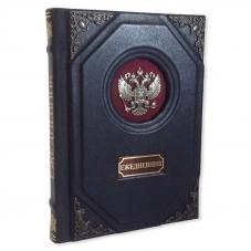 Ежедневник с гербом