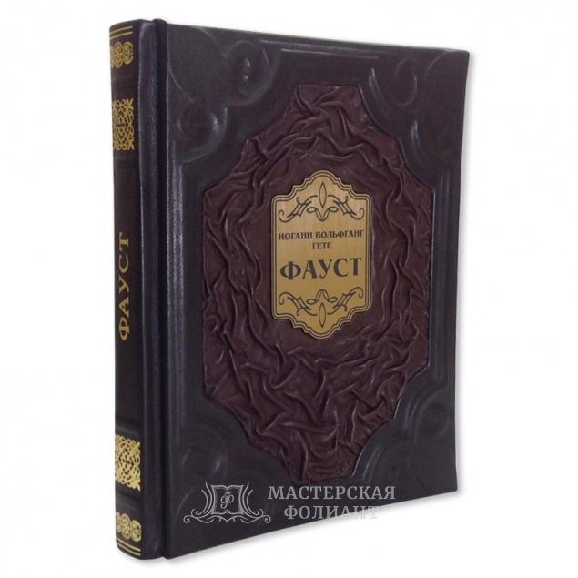 Подарочное издание Гёте «Фауст»