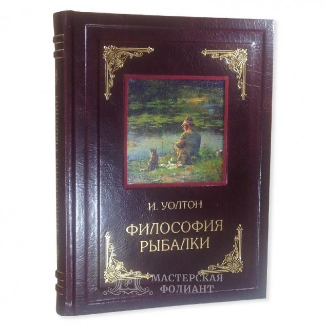 Подарочная книга «Философия рыбалки» Исаака Уолтона.