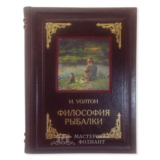 Подарочная книга «Философия рыбалки» Исаака Уолтона. Кожаный переплет
