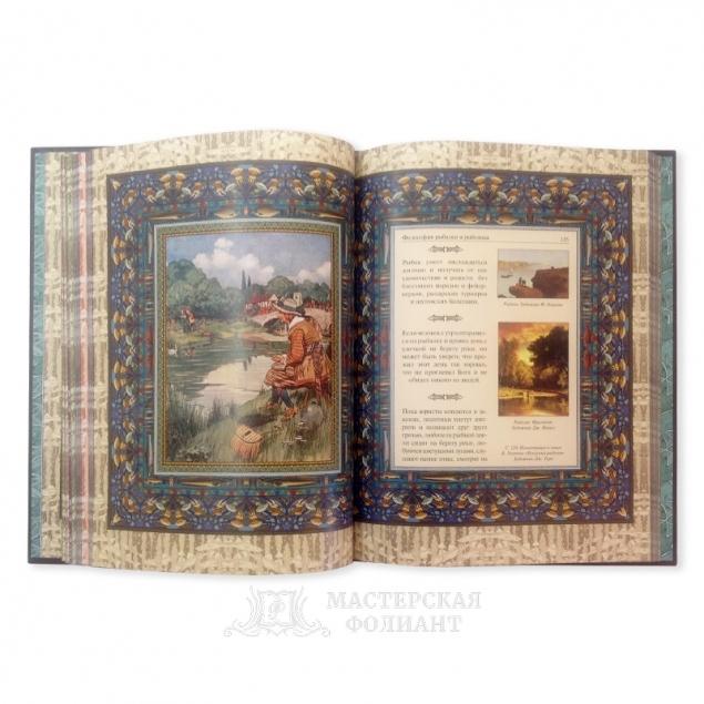Подарочная книга «Философия рыбалки» Исаака Уолтона. Цветная иллюстрация