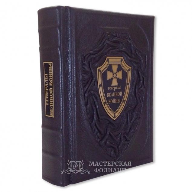 """Книга """"Генералы Великой войны"""""""