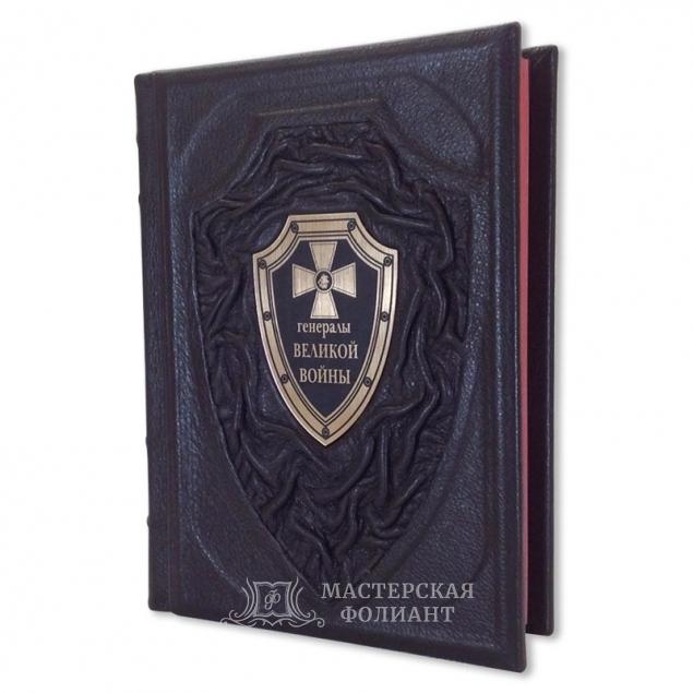 """Книга """"Генералы Великой войны"""". Художественный обрез"""