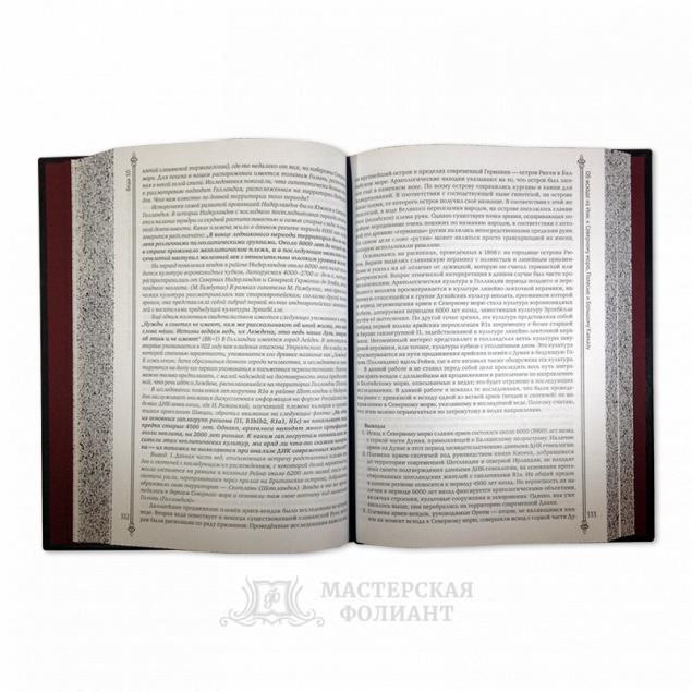Велесова книга в переплете ручной работы с кожаным ляссе