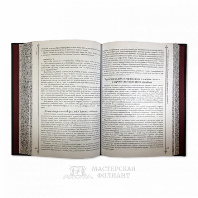 Велесова книга в переплете ручной работы в раскрытом виде