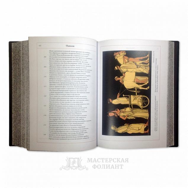 Подарочная книга Гомера «Илиада. Одиссея» в кожаном переплете с цветными иллюстрациями