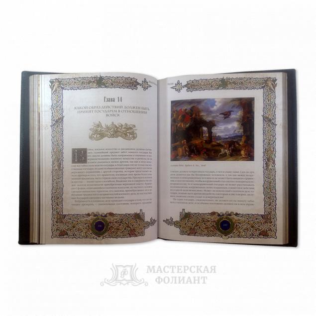Никколо Макиавелли. Государь. Подарочное издание книги с цветными иллюстрациями