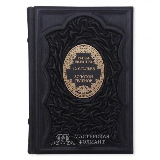 Коллекционное подарочное издание Ильфа и Петрова. Вид спереди