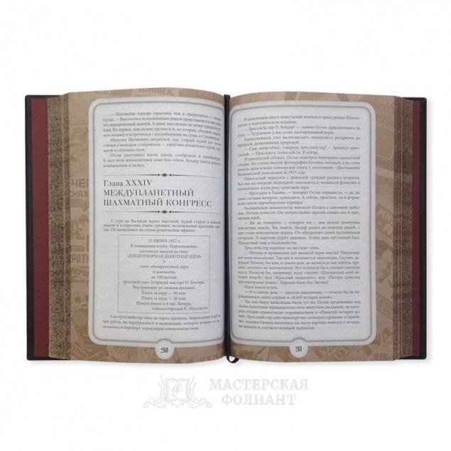 Коллекционное подарочное издание Ильфа и Петрова. В раскрытом виде