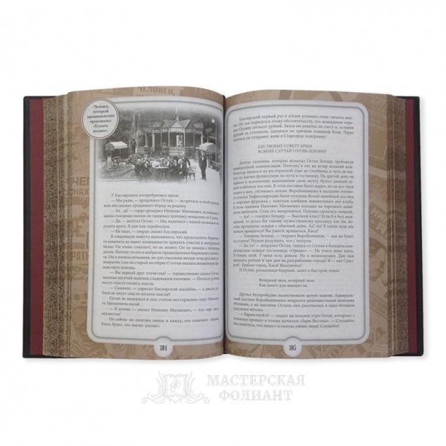 Коллекционное подарочное издание Ильфа и Петрова. В раскрытом виде с иллюстрациями
