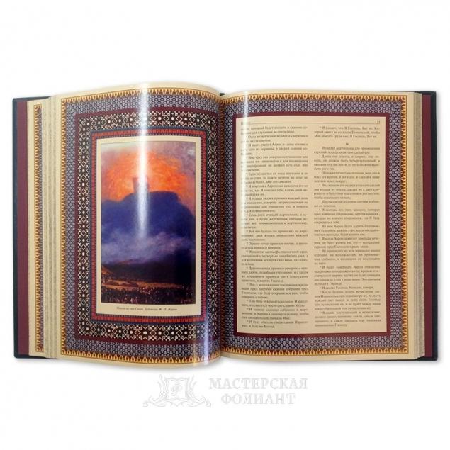 Иллюстрированная Библия. Пятикнижие Моисея, раскрытый вид