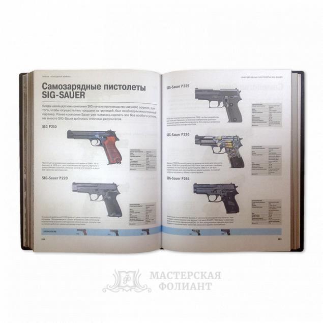 Подарочная энциклопедия стрелкового оружия с иллюстрациями