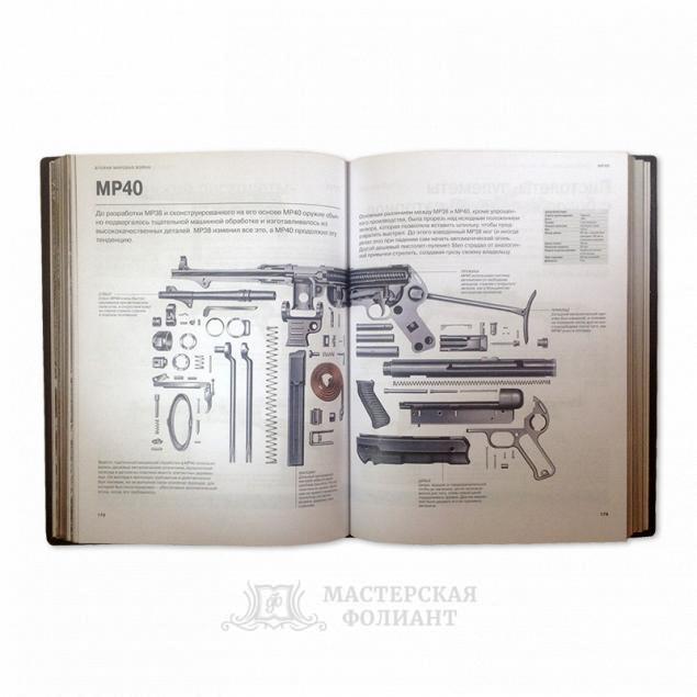 Подарочная энциклопедия стрелкового оружия с иллюстрациями в кожаном переплете