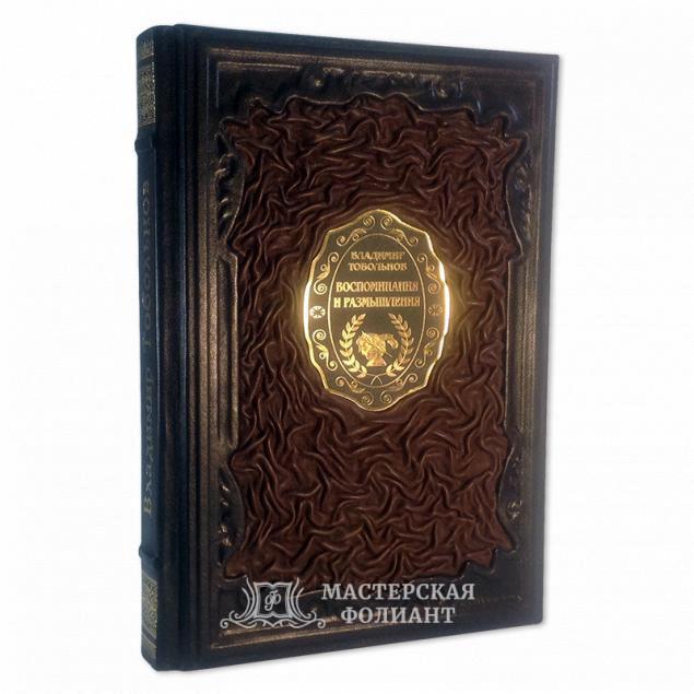 Именная подарочная записная книжка в кожаном переплете