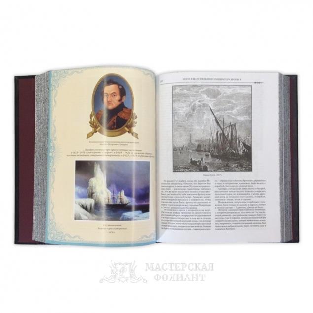 Книга «История российского флота», вид на страницы