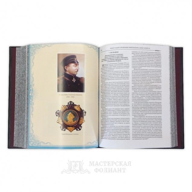 Книга «История российского флота», цветные фото