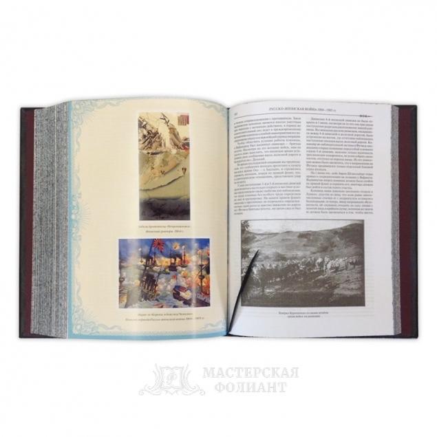 Книга «История российского флота», в раскрытом виде