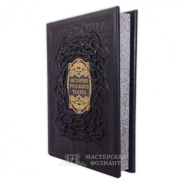 Книга «История русского театра», вид справа