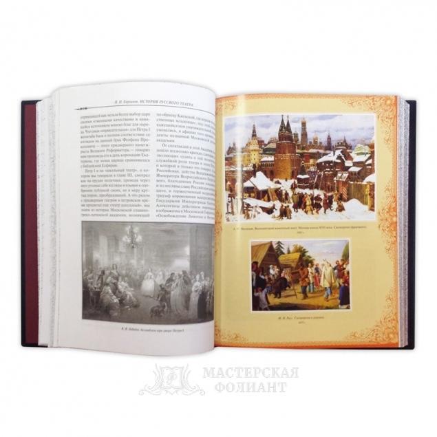 Книга «История русского театра», с цветными иллюстрациями