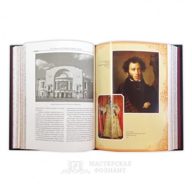 Книга «История русского театра», в раскрытом виде