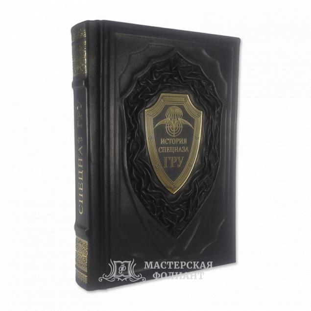 «История спецназа ГРУ» Колпакиди, подарочное издание