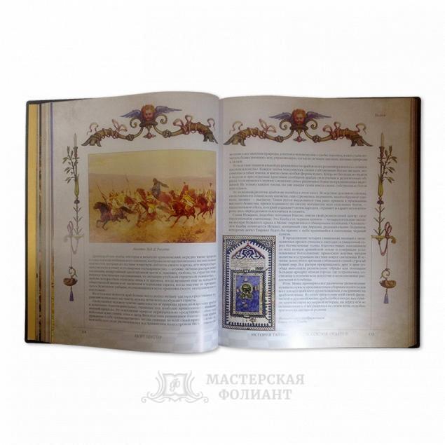 «История тайных обществ, союзов и орденов» с цветными иллюстрациями