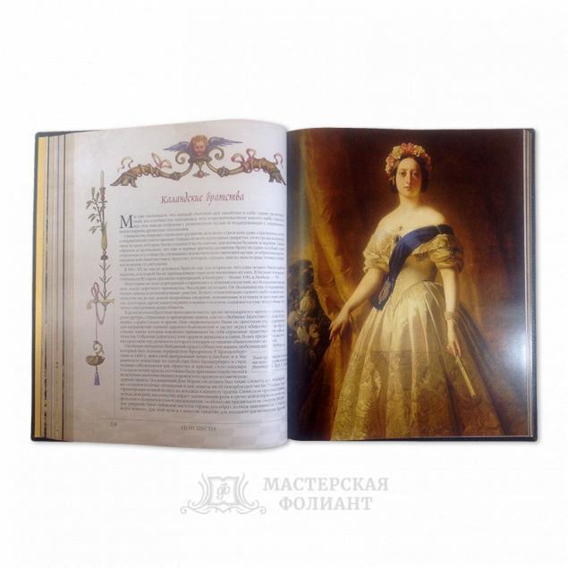 Подарочное издание книги «История тайных обществ, союзов и орденов» с иллюстрациями