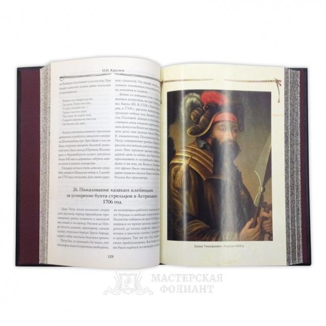 История войска Донского, Краснов П.Н, цветные иллюстрации