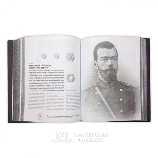 История железных дорог Российской Империи. Вид на страницы