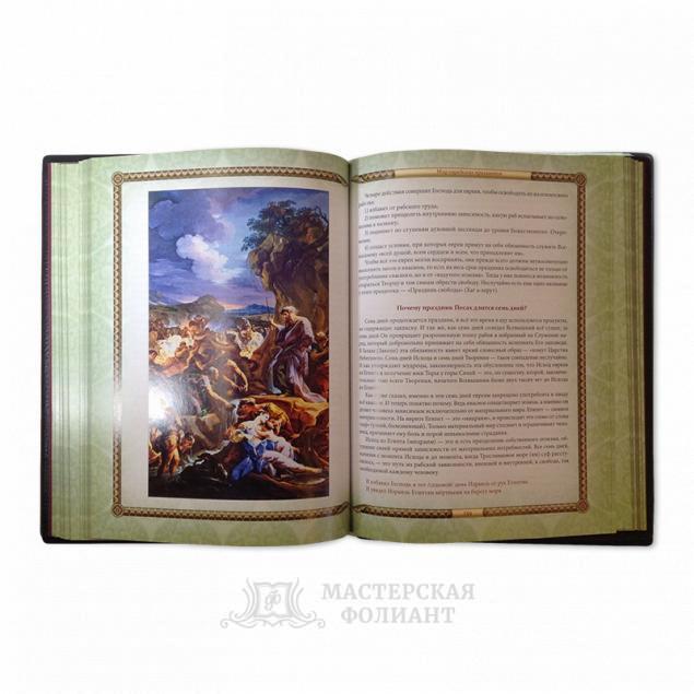 «Иудейские праздники» Михаэля Когана с цветными иллюстрациями