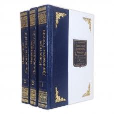 Известные дипломаты России в 3-х томах