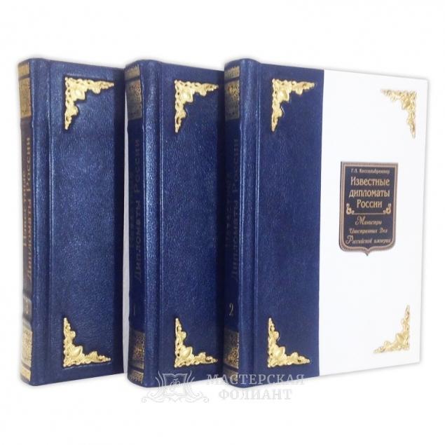 Известные дипломаты России в 3-х томах, вид трех книг