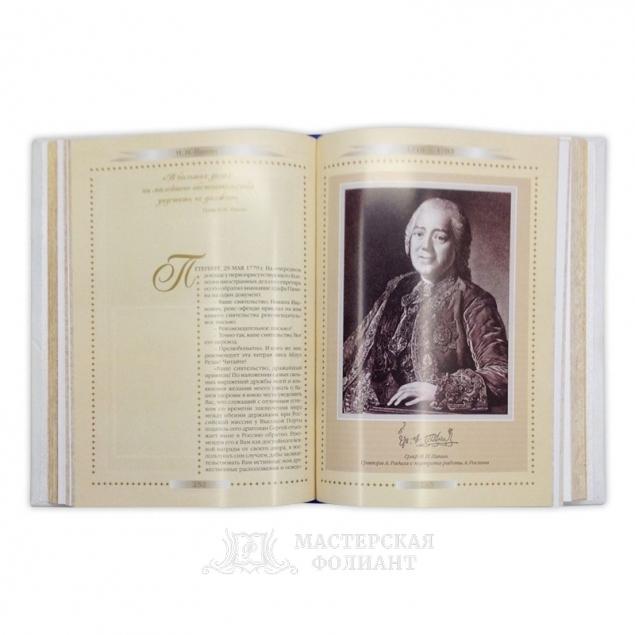 Известные дипломаты России в 3-х томах. Вид на книгу