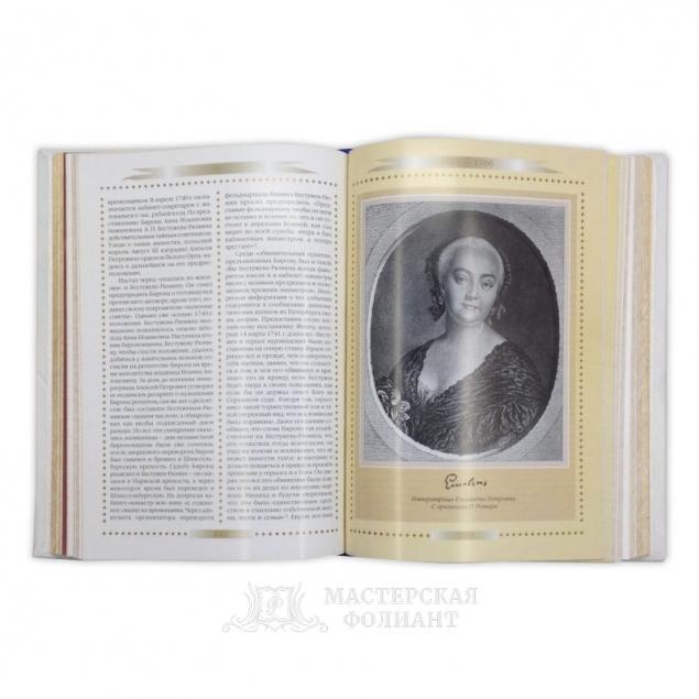 Известные дипломаты России в 3-х томах, с иллюстрациями
