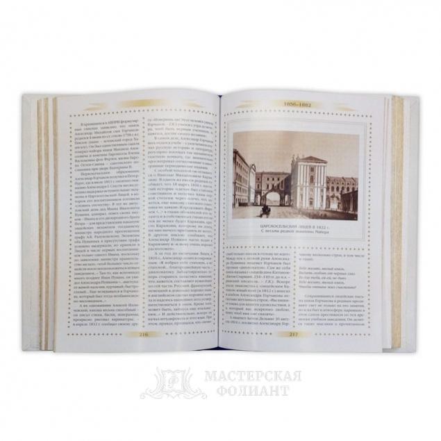 Известные дипломаты России в 3-х томах. Раскрытая книга