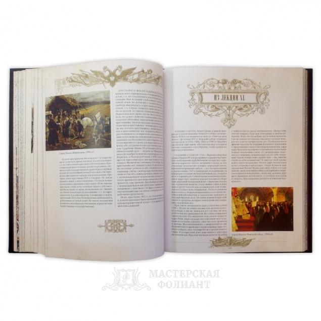 Василий Ключевский, книга в кожаном переплете с иллюстрациями