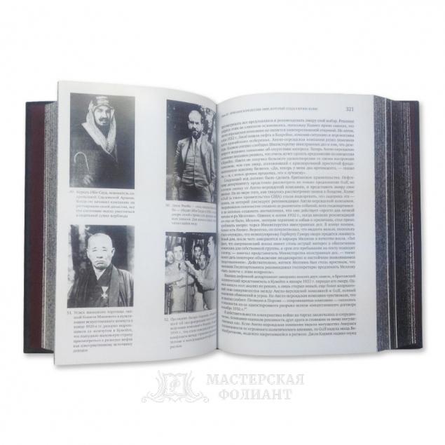 """Книга """"Добыча. Всемирная история борьбы"""" в кожаном переплете в раскрытом виде"""