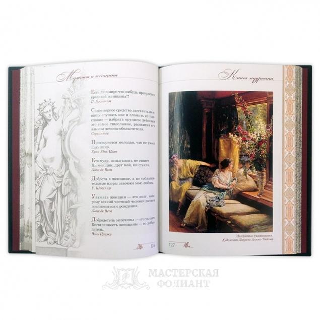 Книга мудрости, в раскрытом виде