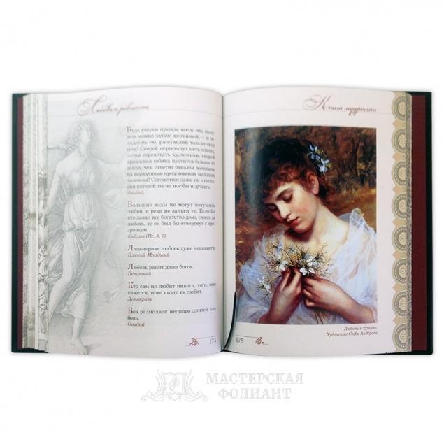 Книга мудрости. Иллюстрации
